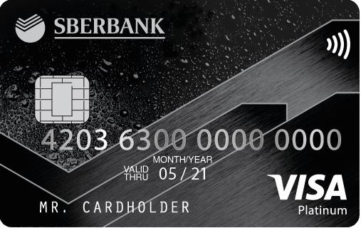 Премиальные кредитные карты