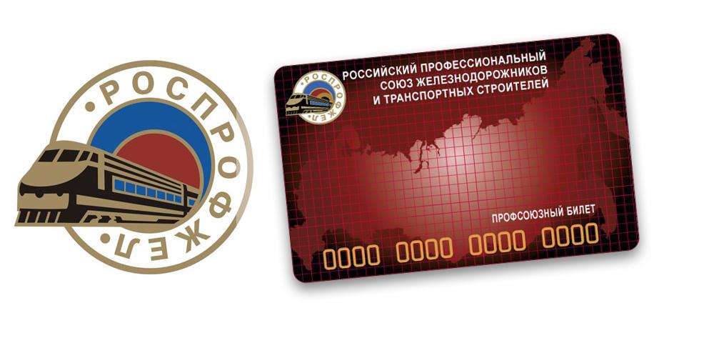 Профсоюзная карта Роспрофжел