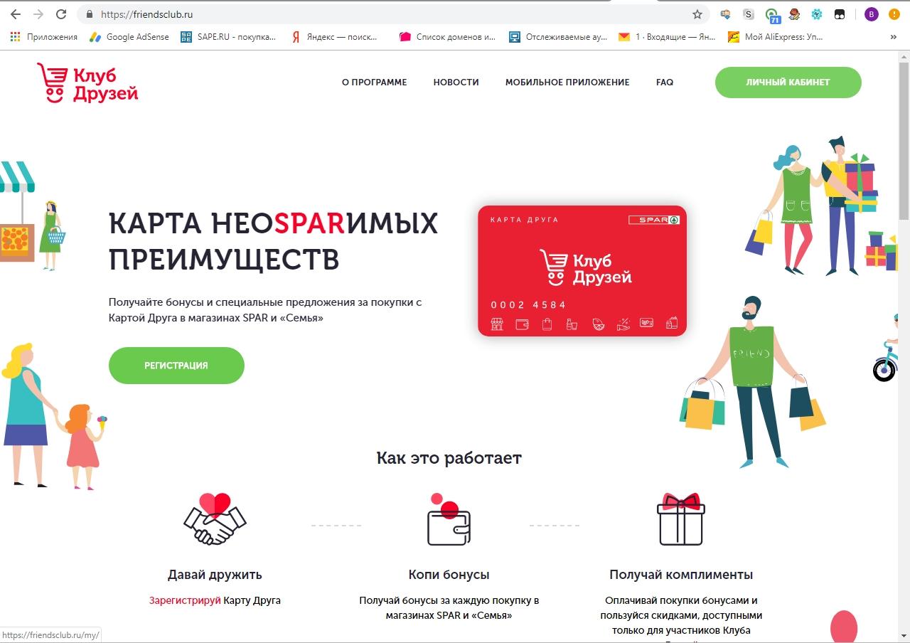 Официальный сайт friendsclub.ru