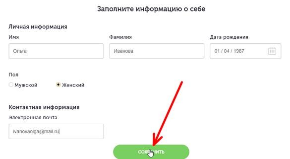 Заполнение анкеты на официальном сайте friendsclub.ru