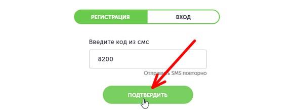 Ввод SMS на официальном сайте friendsclub.ru