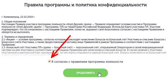 Подтверждение правил программы на официальном сайте friendsclub.ru