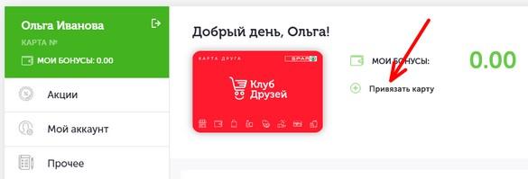 Привязка карты на официальном сайте friendsclub.ru
