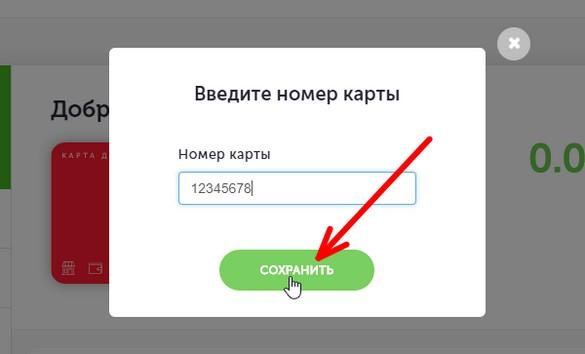 ввод номера карты на официальном сайте friendsclub.ru